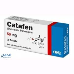 Catafen tablet 50 mg 2x10's